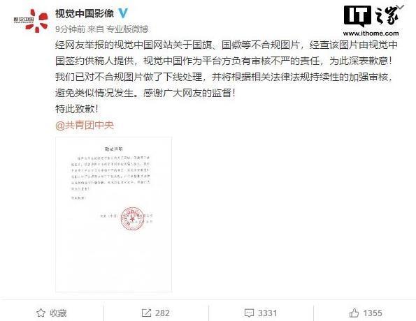视觉中国道歉是怎么回事?视觉中国道歉书具体详情一览