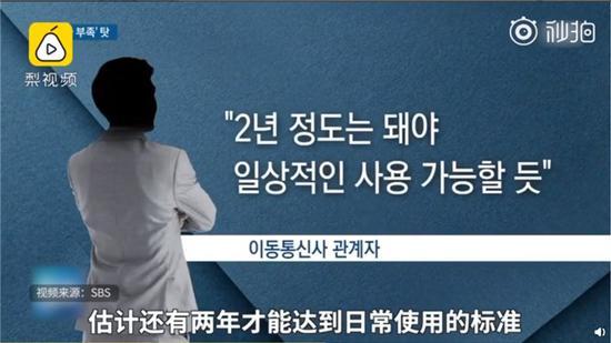 韩国用户吐槽5G用不了,运营商:过两年就好了
