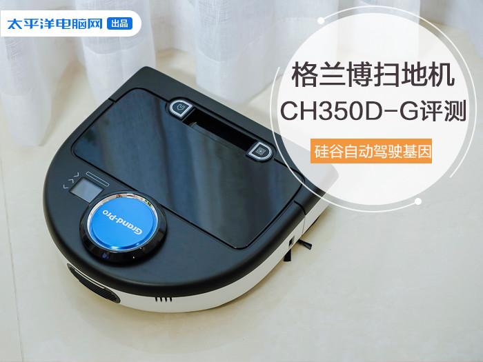 """拥有硅谷""""无人车""""自动驾驶基因 格兰博扫地机CH350-G评测"""