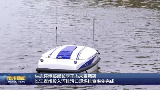 云洲智能完成长江入河排污口排查专项行动 无人船成为污染源排查利器