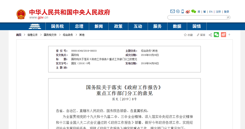 国务院划定加氢站主管部门