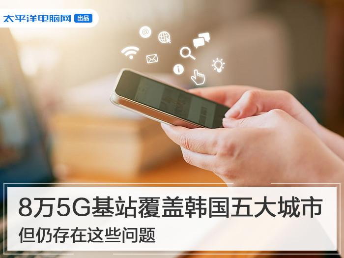 8万5G基站覆盖韩国五大城市 但仍存在这些问题