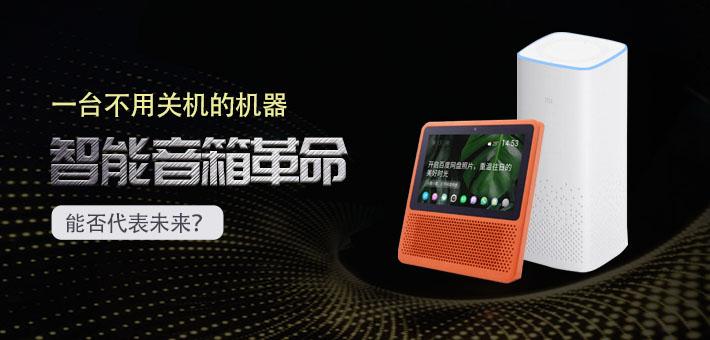 一台不用关机的机器 智能音箱革命能否代表未来?