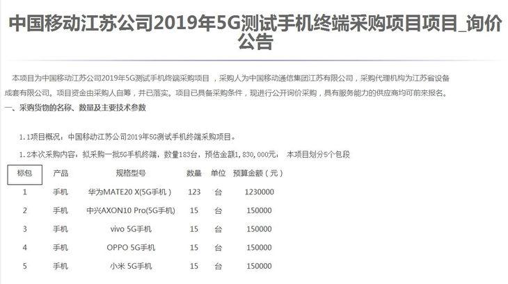 厉害了我的移动!江苏移动拟采购5G测试手机,共计183万元!