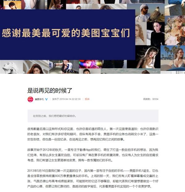 小米接盘 美图手机官方告别:存在还不到6年