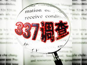 美将对华光伏电池发起337调查:中方回应望客观公平公正