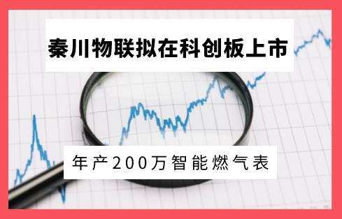 秦川物联拟在科创板上市 年产200万智能燃气表
