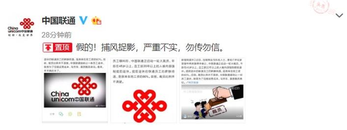 中国联通否认裁员是怎么回事?中国联通否认裁员具体详情一览