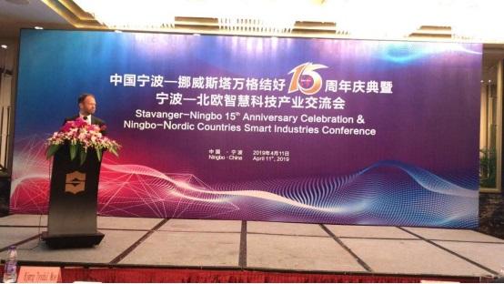 SPS停车受邀参加宁波-北欧智慧科技产业交流会