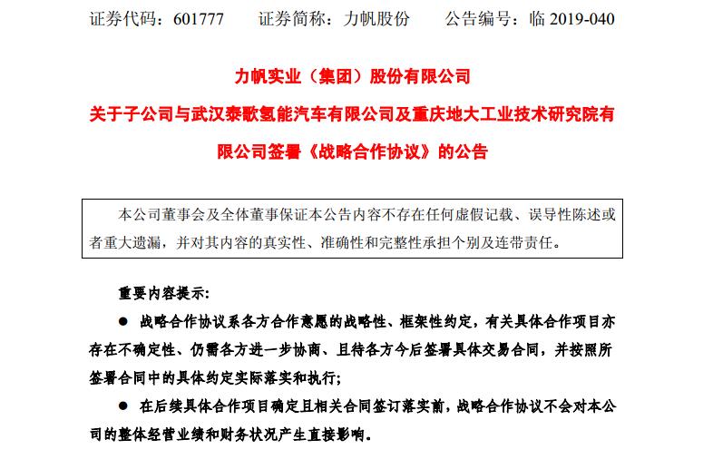 三方协议!力帆乘用车与武汉泰歌、重庆地大开展氢能合作