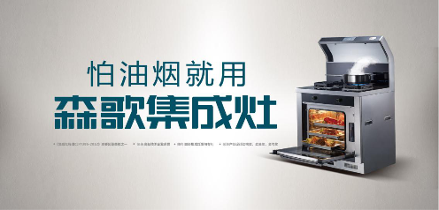 最新集成灶十大品牌新鲜出炉!你家的集成灶是否榜上有名呢?