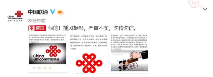 中国联通辟谣裁员传闻:假的