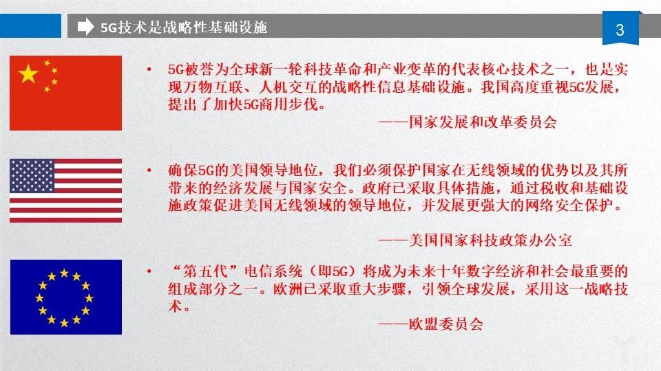 圆通副总裁相峰:5G时代的智慧物流