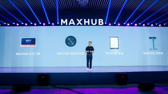 MAXHUB 2019新品发布会:以创新拥抱企业数字化升级