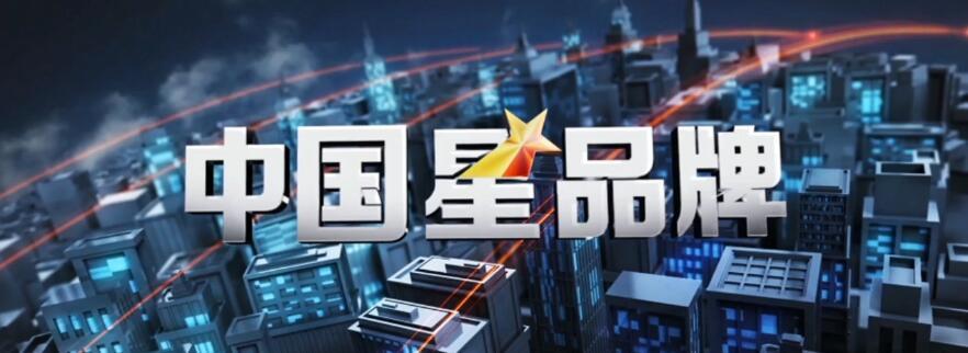 央视《中国星品牌》助力霍尼韦尔