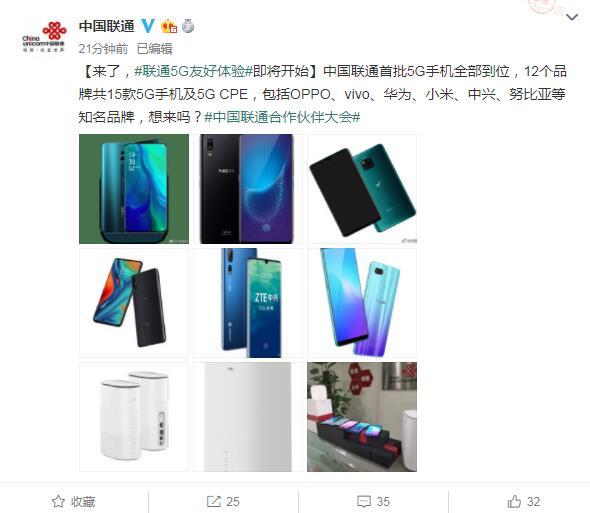首批5G手机到位是怎么回事?都有哪些品牌?