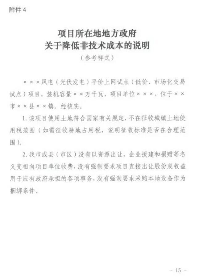 山东:自愿转平价项目的电网企业按最优先级别配置消纳能力