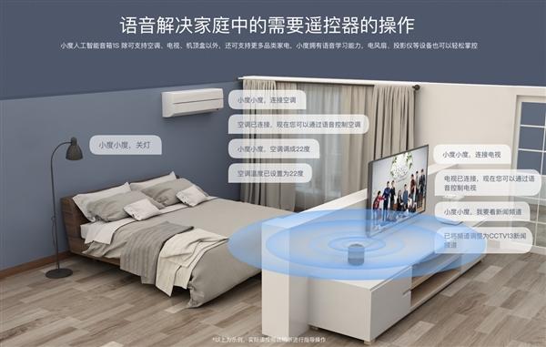 大升级!小度智能音箱1S发布:可红外控制传统家电
