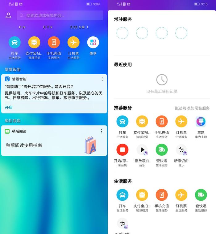 荣耀20i评测:幻彩珍珠屏,开启3200万AI潮美自拍