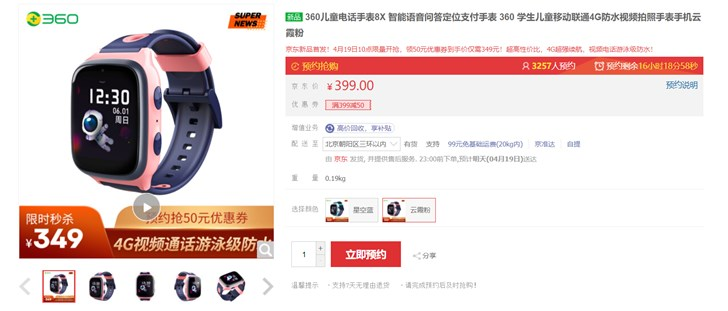 360发布新款儿童手表8X:首发价399元