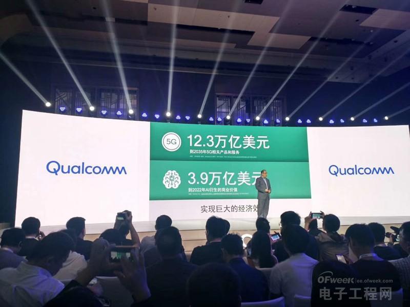 高通人工智能开放日:5G+AI将带来万亿市场