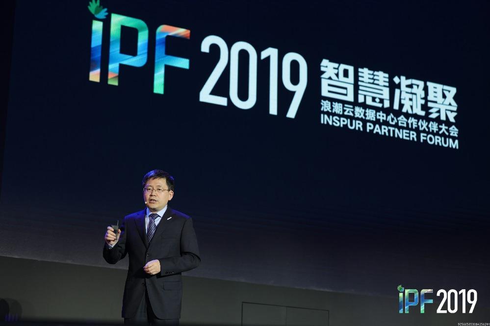 IPF2019浪潮瞄准人工智能计算的道与术