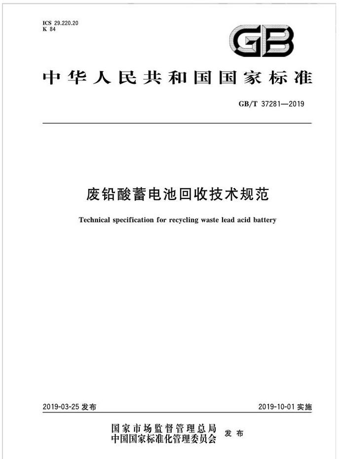 国标废铅酸蓄电池回收技术规范正式发布