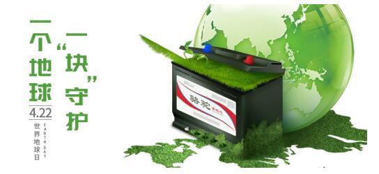 骆驼蓄电池:践行废电池回收 共筑绿色地球