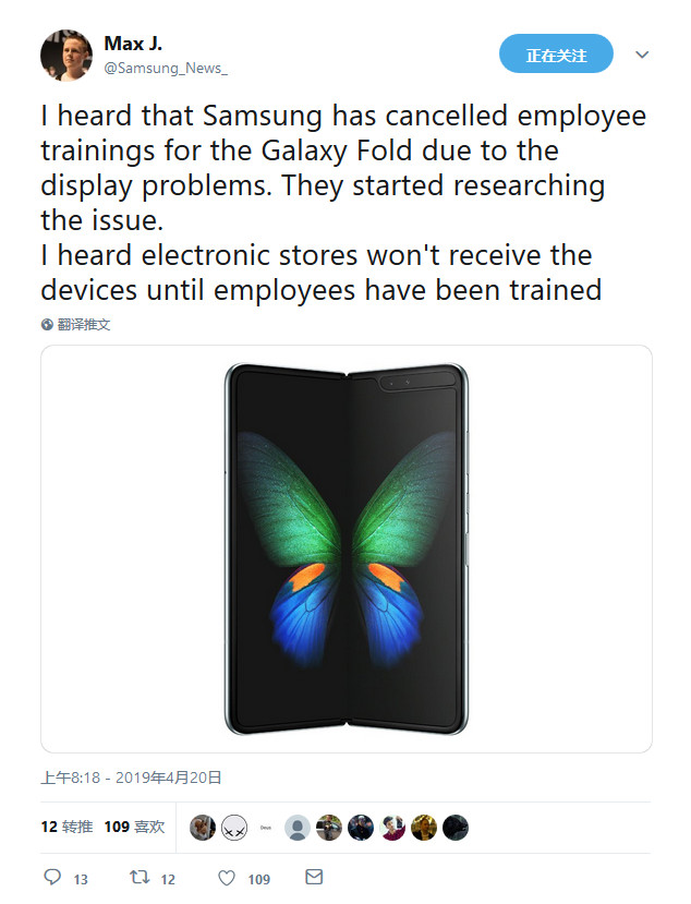 三星折叠屏手机Galaxy Fold或将推迟发售:已暂停员工培训