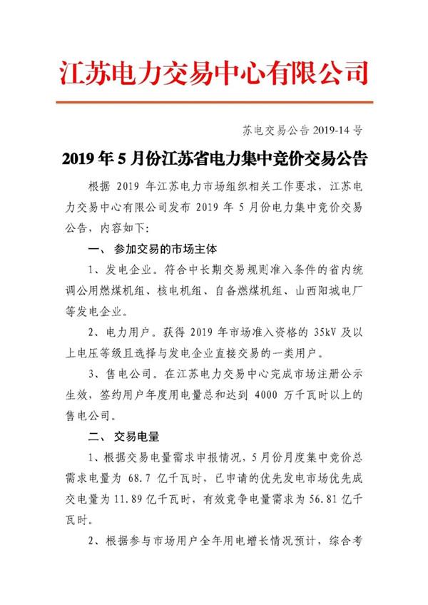 江苏5月集中竞价总需求电量68.7亿千瓦时