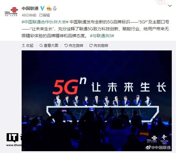 """中国联通5G品牌标识""""5G?""""正式发布"""