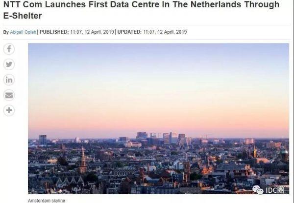 NTT荷兰建首个数据中心