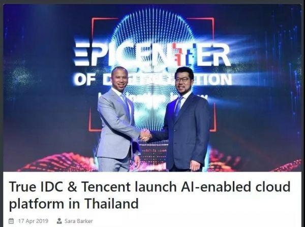 腾讯在泰国推出当地首个AI云平台