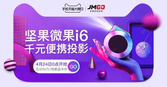 坚果微果i6投影火爆开卖 千元级首发价限量6000台