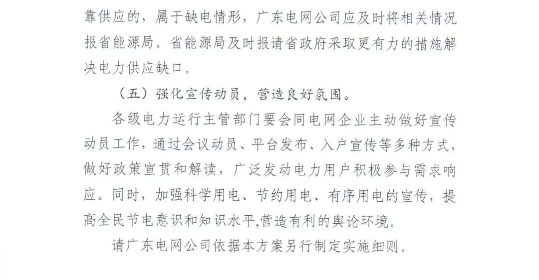 广东2019年电力需求响应方案征求意见