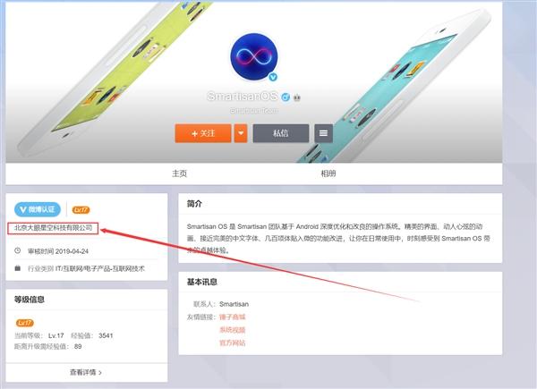 锤子Smartisan OS官微变更认证信息:成为字节跳动旗下公司