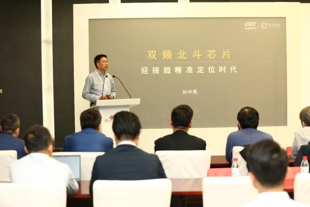 """2019联通合作伙伴大会·""""5G+北斗高精度定位应用""""构筑物联网应用的基石"""