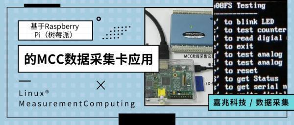 基于Raspberry Pi(树莓派)的MCC数据采集卡应用