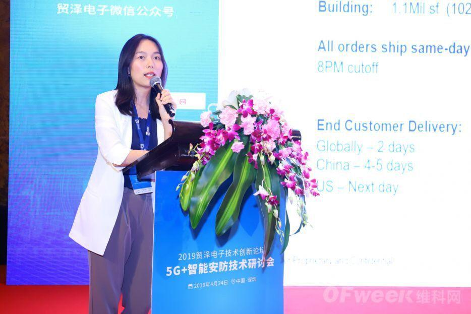 2019贸泽电子技术创新论坛暨5G+智能安防技术研讨会成功举办