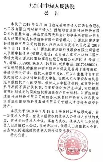 资产不足以清偿全部债务 江西旭阳雷迪进入破产重整程序