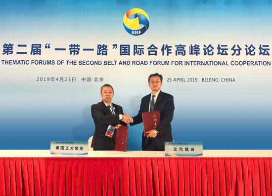 """打造""""一带一路""""峰会上的中国名片 福田汽车与正大集团签约"""