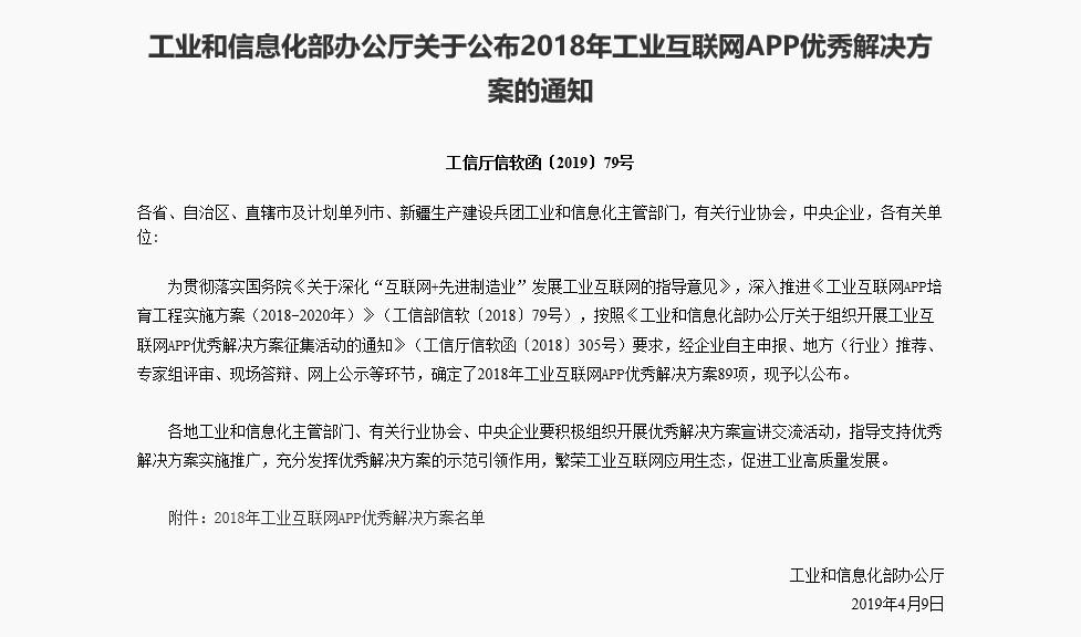 鲁邦通荣获工信部2018年工业互联网APP优秀解决方案
