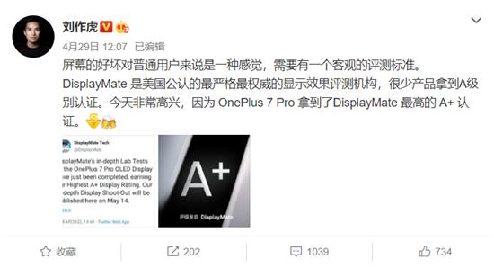 """一加7 Pro""""亿元""""定制屏幕获DisplayMate最高的A+认证"""