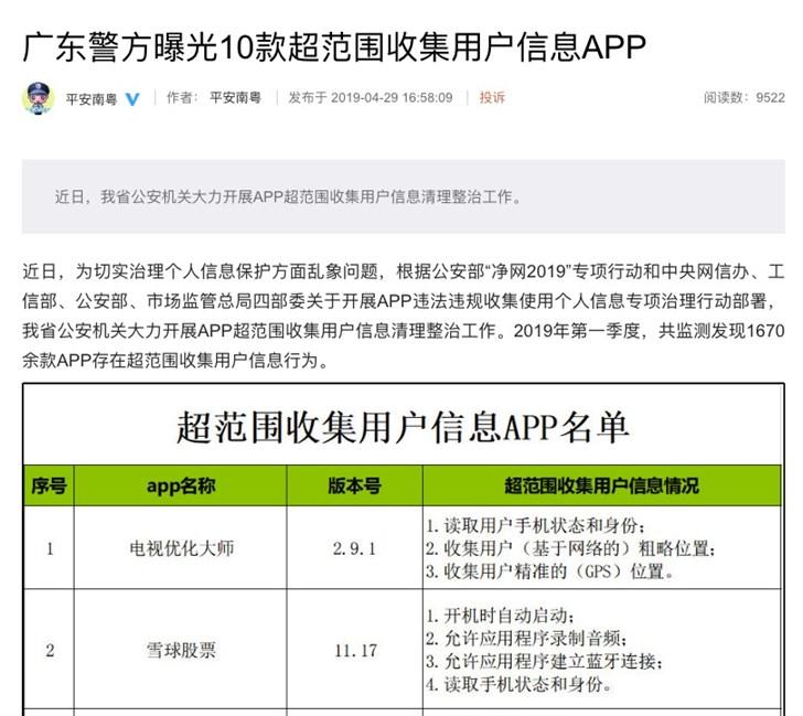 警方:WiFi万能钥匙等1670款App超范围收集用户信息