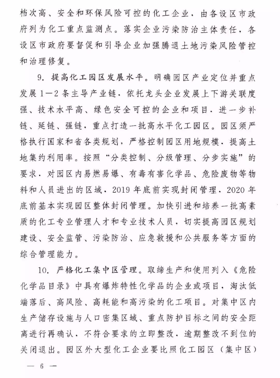 江苏化工风暴正式来袭!环保整治方案出炉