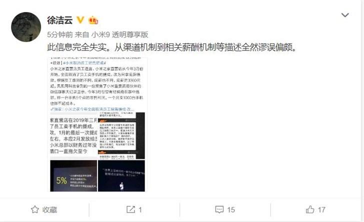 徐洁云回应小米之家员工取消提成一事:完全失实