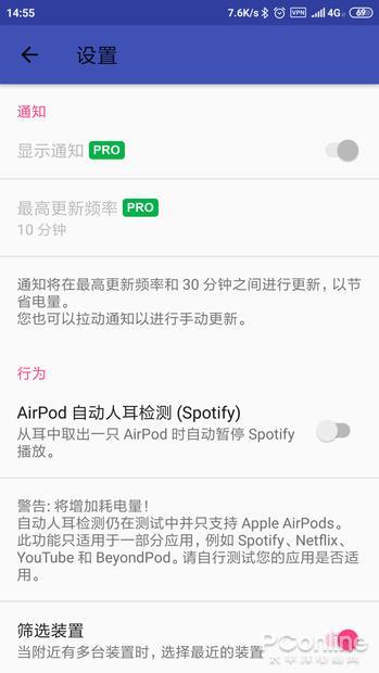 完美兼容 安卓手机连接AirPods必懂方法