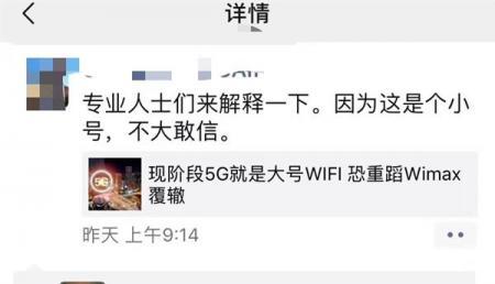 说5G是大号Wi-Fi? 先来感受下它的优势再下结论
