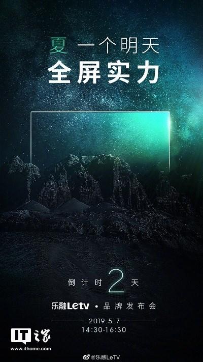 乐融LeTV新品将于5月7日发布 主打全面屏