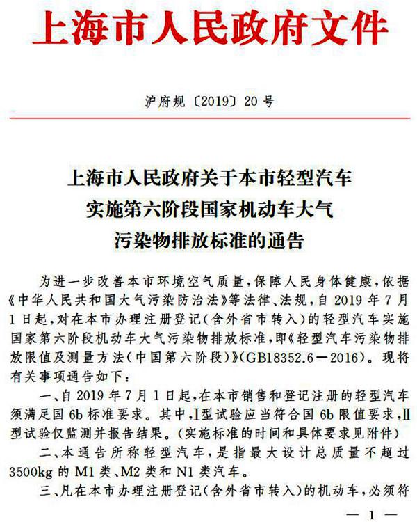 """上海将全面实施轻型车""""国六""""排放标准"""